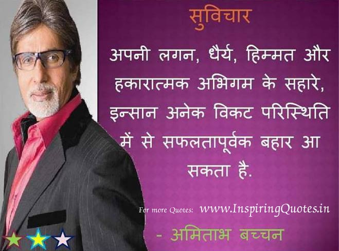 Amitabh Bachchan's quote #7